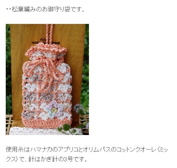 かぎ針編みのお守り袋2