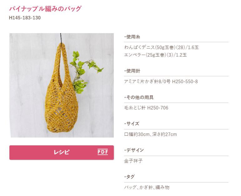 キナキナリのパイナップルバッグ2