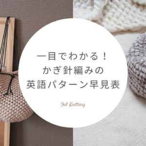 【コラム】かぎ針編みの英語パターン早見表